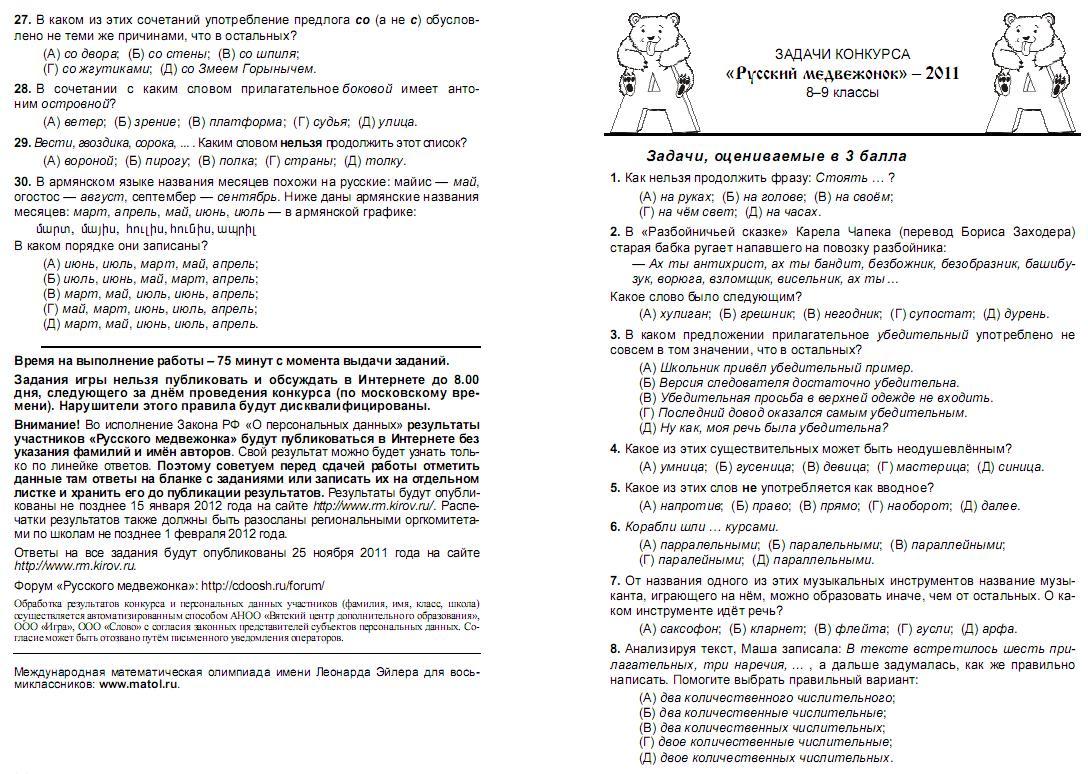 Ответы по конкурсу русский медвежонок на 8 класс